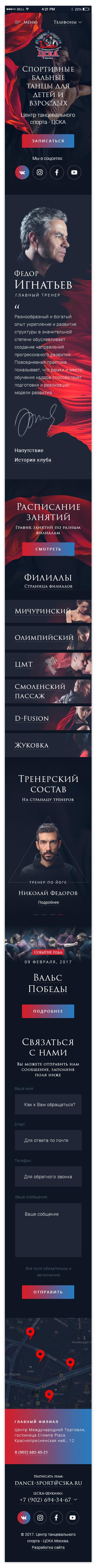 Адаптивный сайт для московской школы спортивного танца ЦСКА