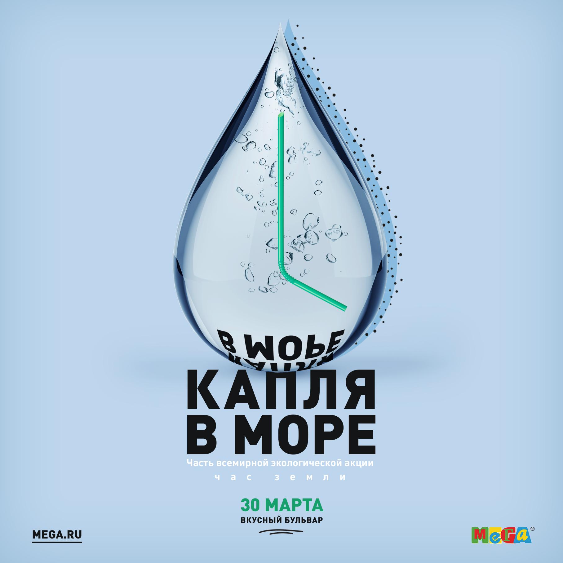 """Промо-материалы для ТРЦ """"МЕГА"""" к акции """"Капля в море"""""""