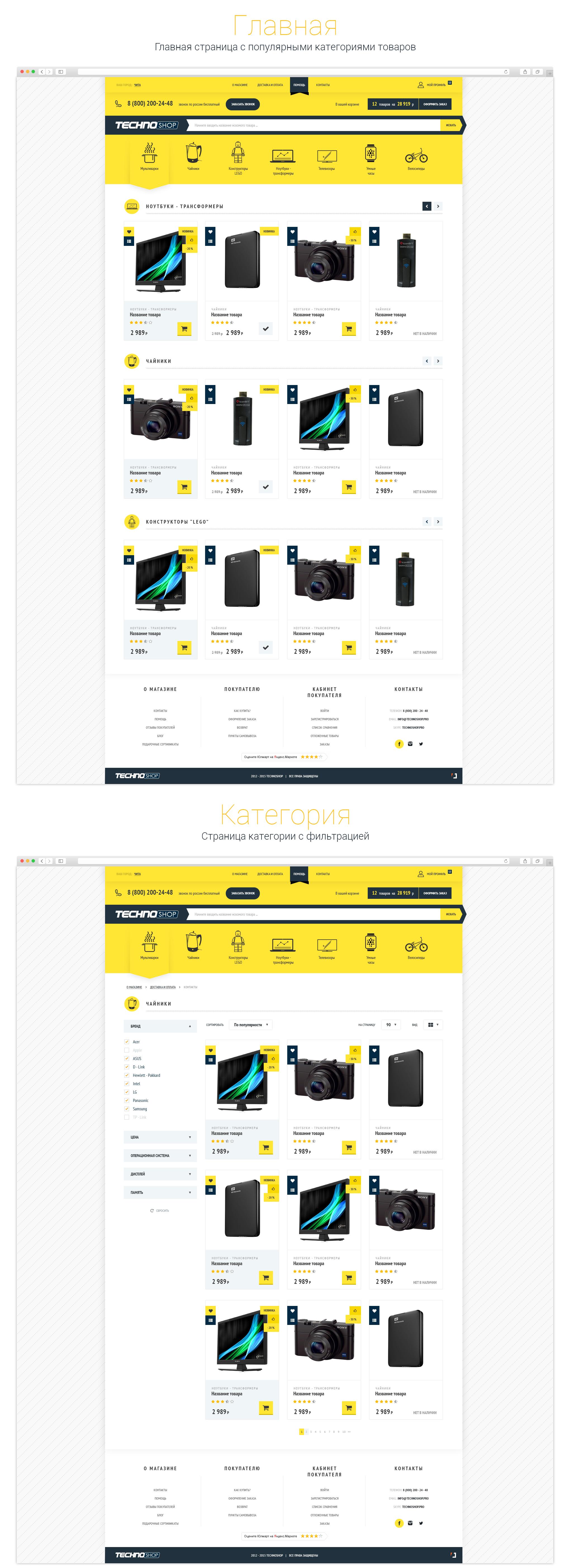 Дизайн для сайта интернет-магазина TechnoShop