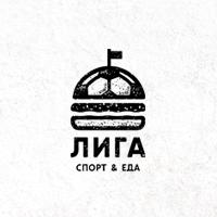 ЛИГА / спорт-бар (ПРОДАЁТСЯ!)