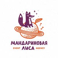 Мандариновая лиса / агентство праздников