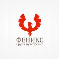 Феникс Групп Аутсорсинг