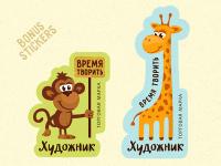 """Бонус-стикеры для ТМ """"Художник"""""""