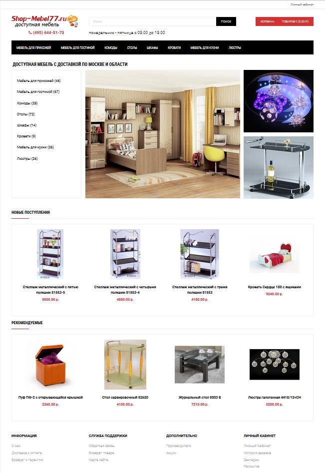 Мебельный интернет-магазин shop-mebel77.ru