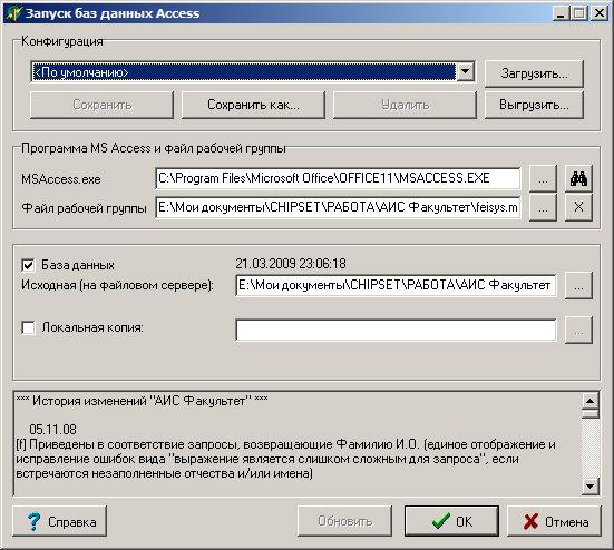 Запуск баз данных Access