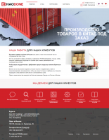 Перевозки грузов из Китая