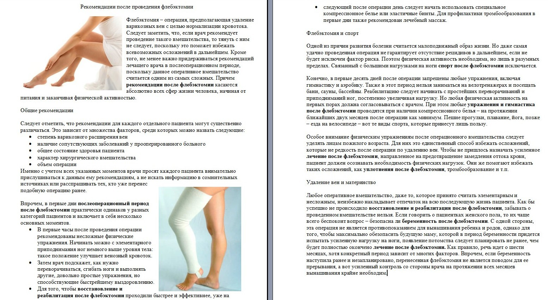 Рекомендации после флебэктомии