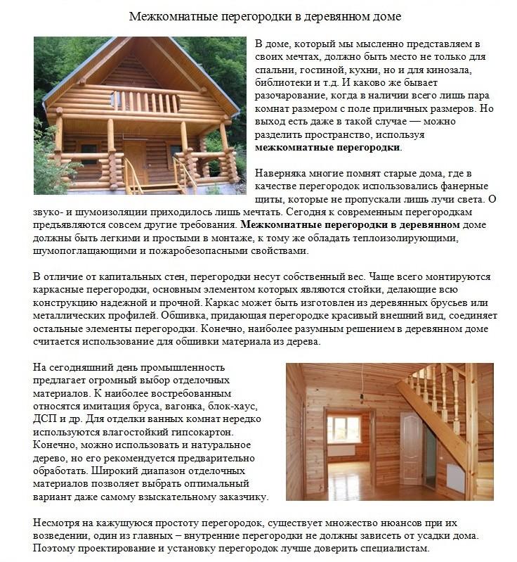 Межкомнатные перегородки в деревянном доме