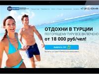 Лендинг туризм с конверсией 6,2:% и рекламной кампанией