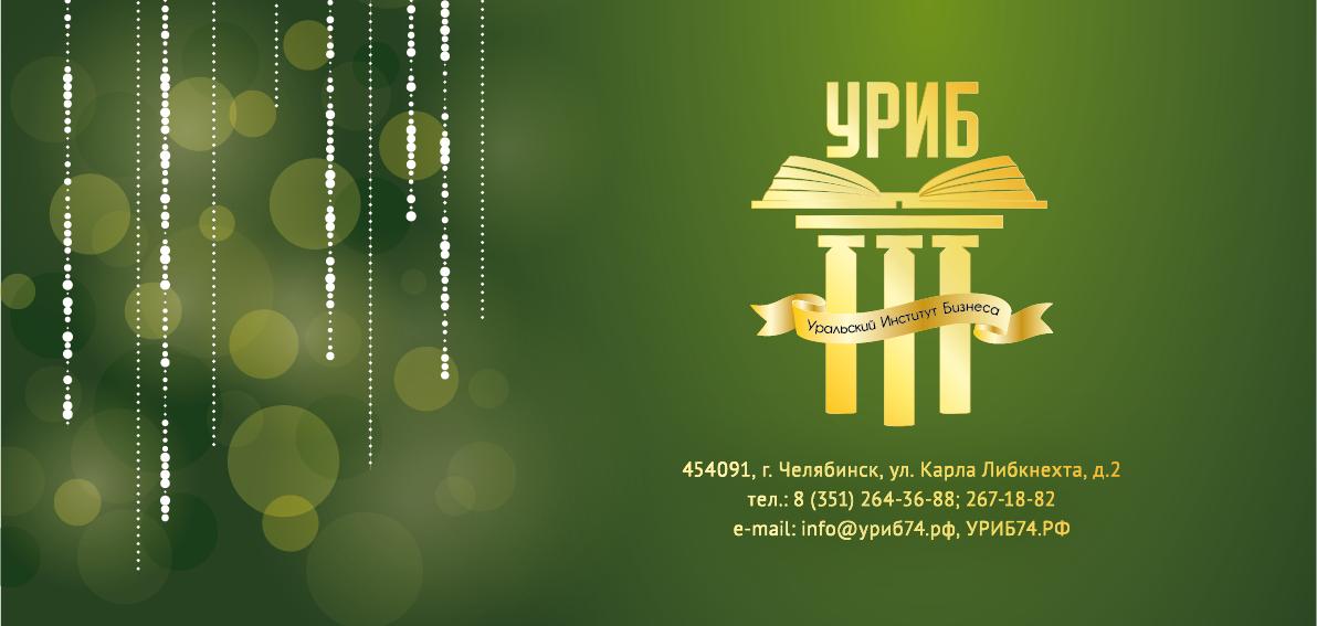 Фирменнная новогодняя открытка