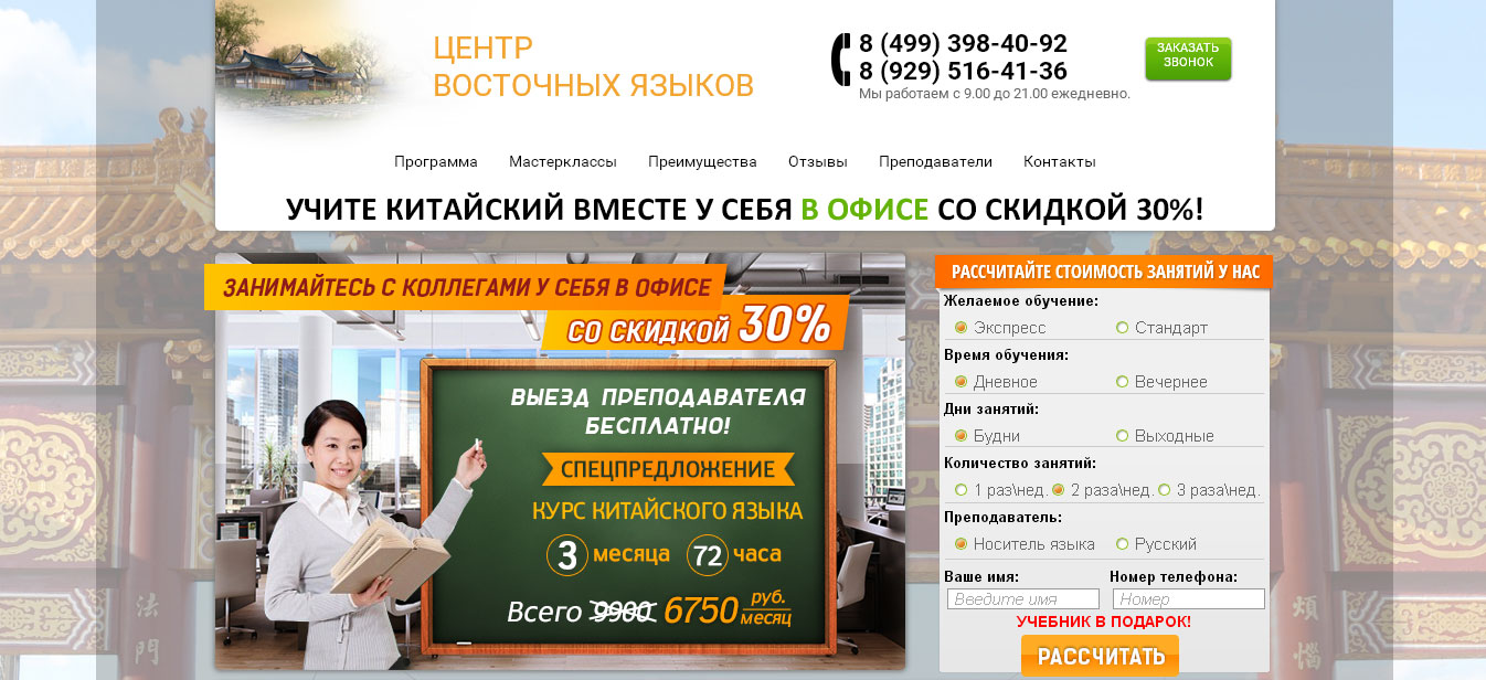 Яндекс Дирекет. Курс корпоративного изучения китайского языка