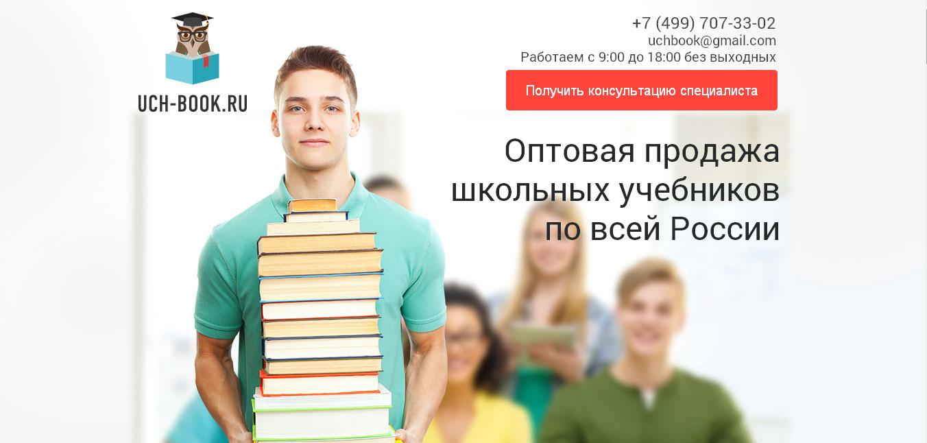 Оптовая продажа школьных учебников