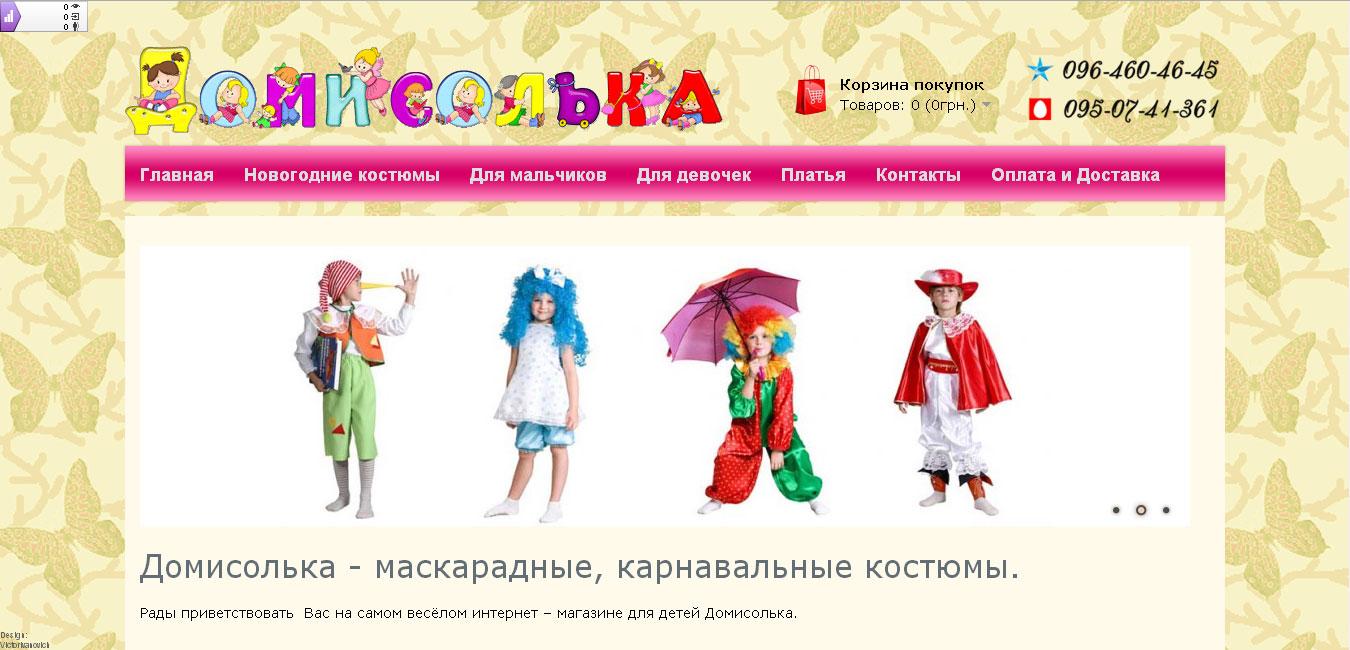 Детские карнавальные костюмы.