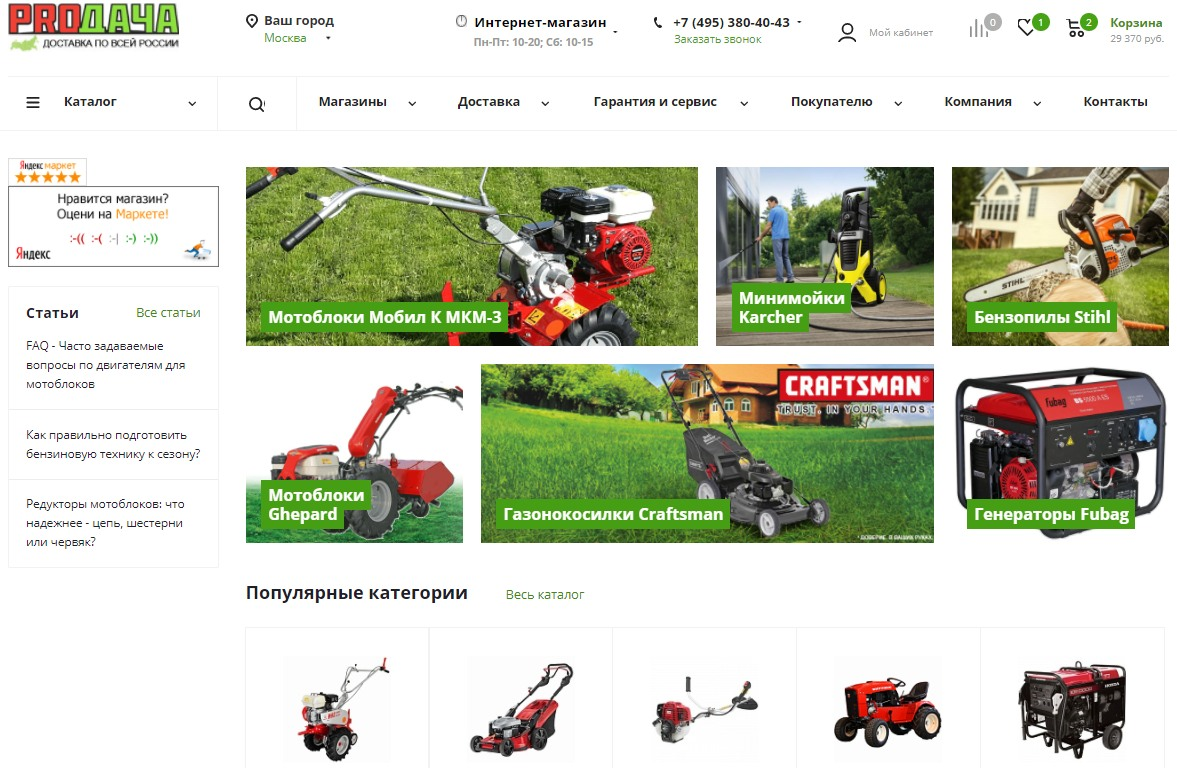 Продача - разработка на базе Битрикс + Аспро