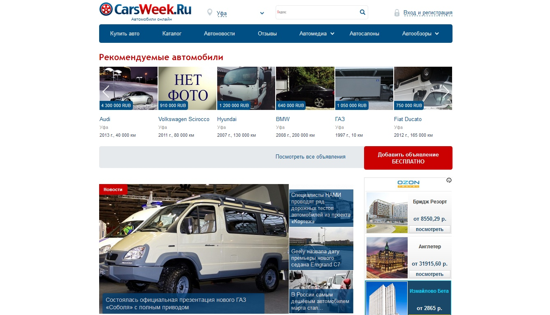 Carsweek