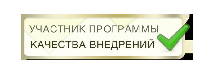 Участник программы качества Битрикс