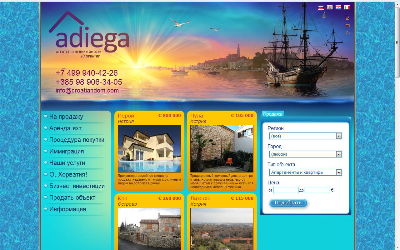 Сайт агентства недвижимости Adiega (Битрикс)