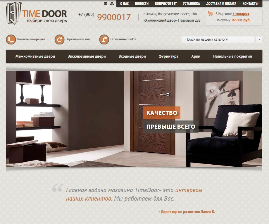 Time Door (Битрикс)