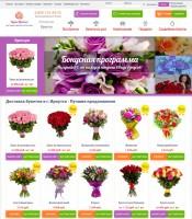 Купи Цветы - служба доставки цветов и букетов