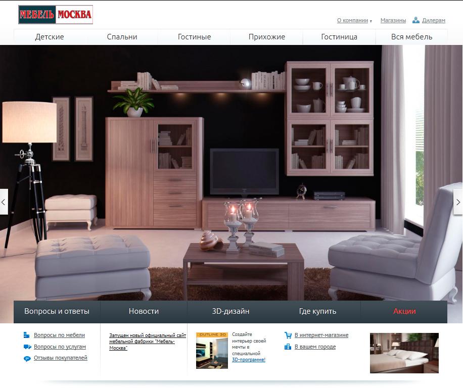 Мебель-Москва (Битрикс)