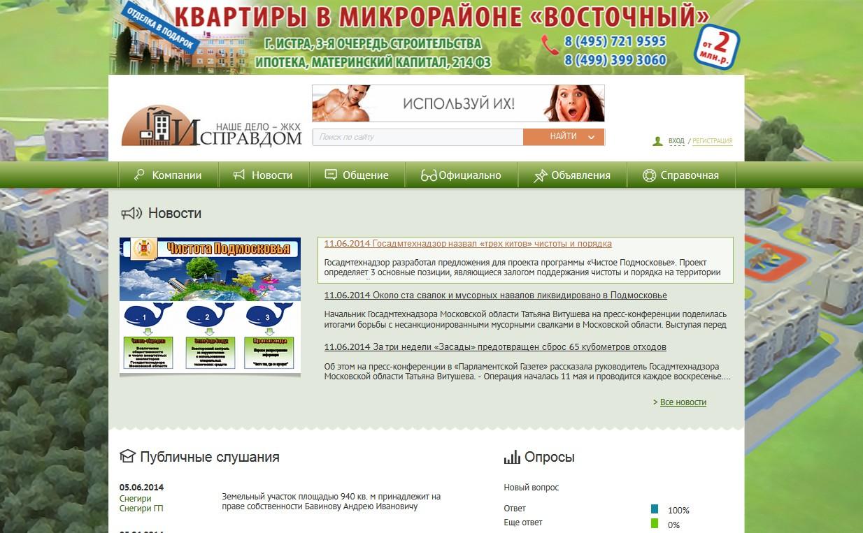 Портал ЖКХ г. Истра, Битрикс - бизнес