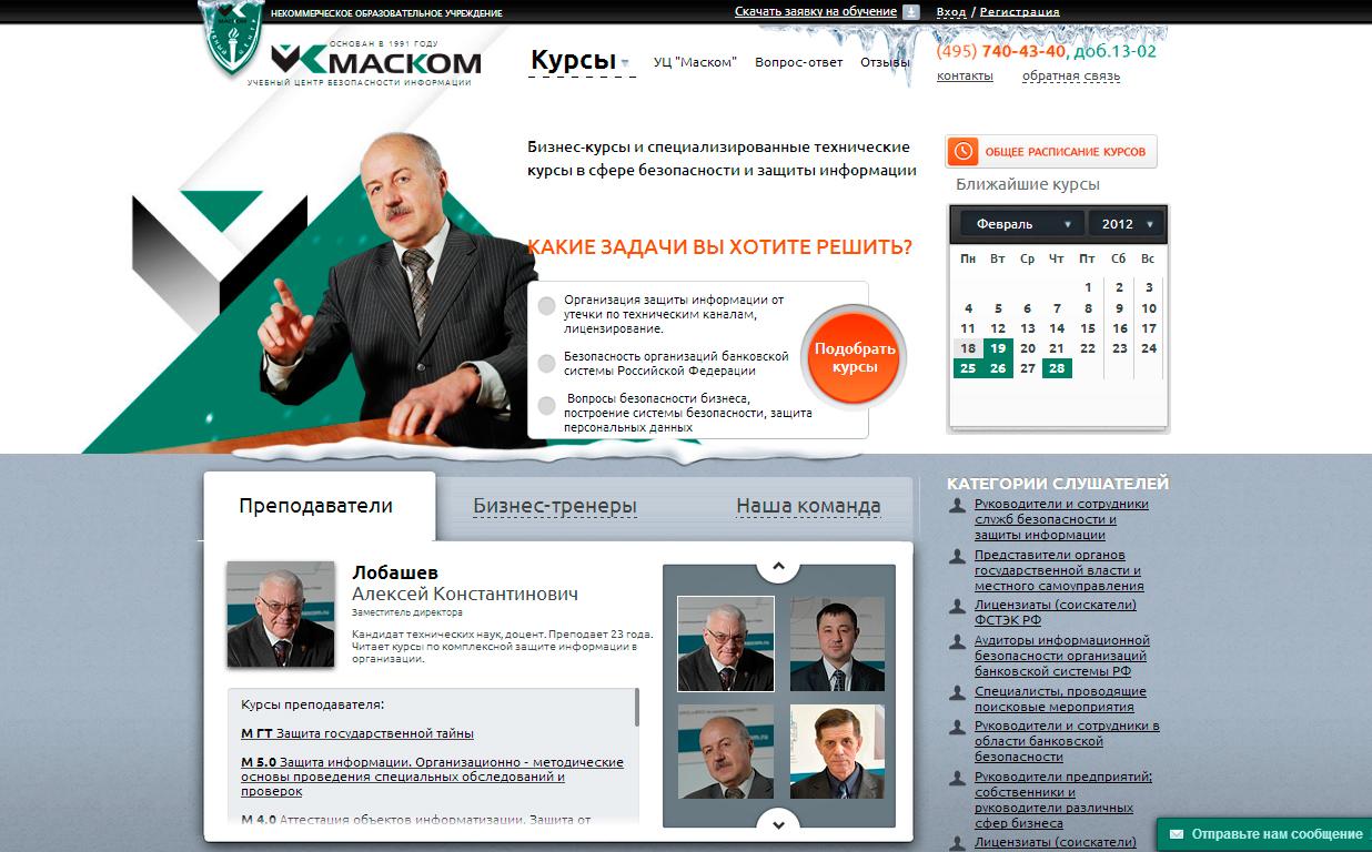 """Учебный Центр Безопасности Информации """"МАСКОМ"""" (Битрикс)"""