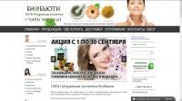 Биобьюти - магазин натуральной косметики