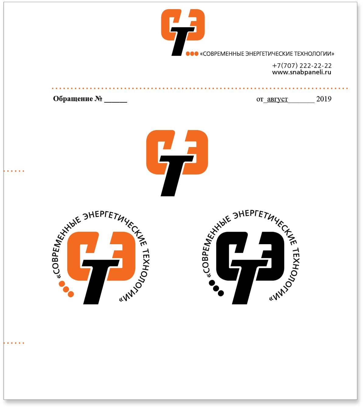 Срочно! Дизайн логотипа ООО «СЭТ» фото f_2595d4d47c75bb85.jpg