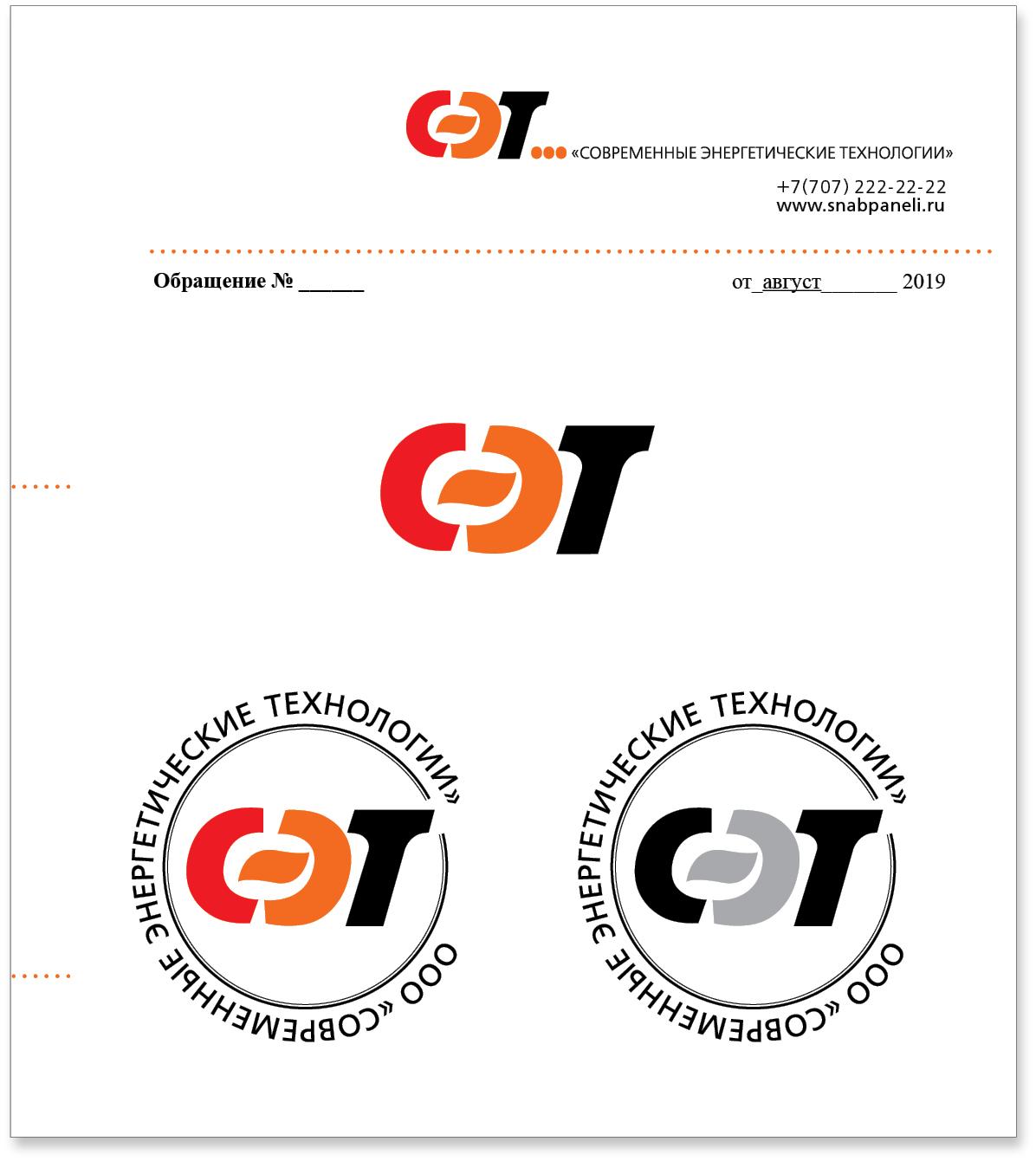 Срочно! Дизайн логотипа ООО «СЭТ» фото f_4775d4d4788356a1.jpg