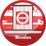 Заставка к видеоматериалам, Москвич 412