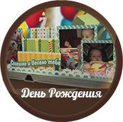 Фотоальбом, поздравление, С Днем Рождения, Машенька
