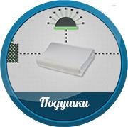 Рекламный ролик, инфографика, подушки MemorySleep