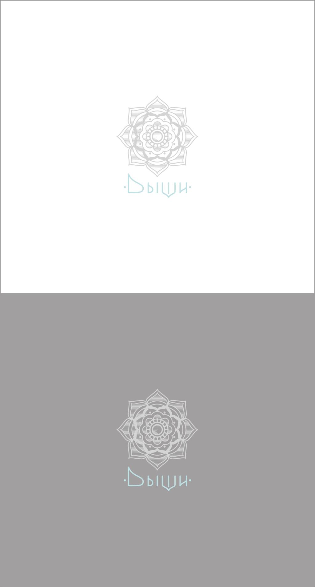 """Логотип для студии """"Дыши""""  и фирменный стиль фото f_24456f6ada84bdb5.jpg"""