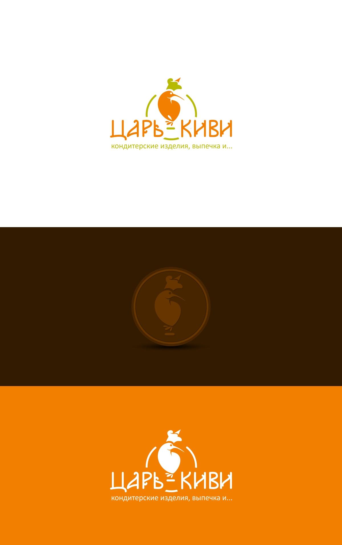 """Доработать дизайн логотипа кафе-кондитерской """"Царь-Киви"""" фото f_2505a09ee3282213.jpg"""