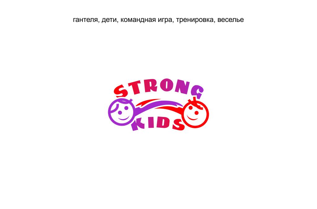 Логотип для Детского Интернет Магазина StrongKids фото f_3405c66ca5fca26e.jpg