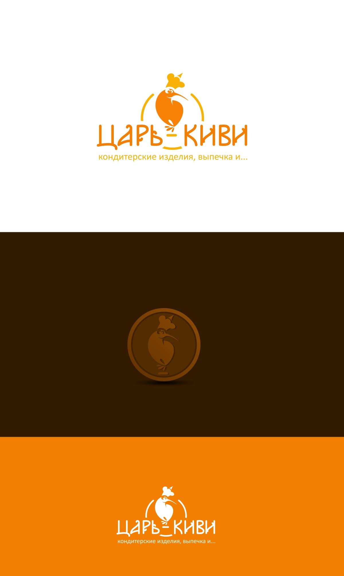 """Доработать дизайн логотипа кафе-кондитерской """"Царь-Киви"""" фото f_3495a09ee4f7f397.jpg"""