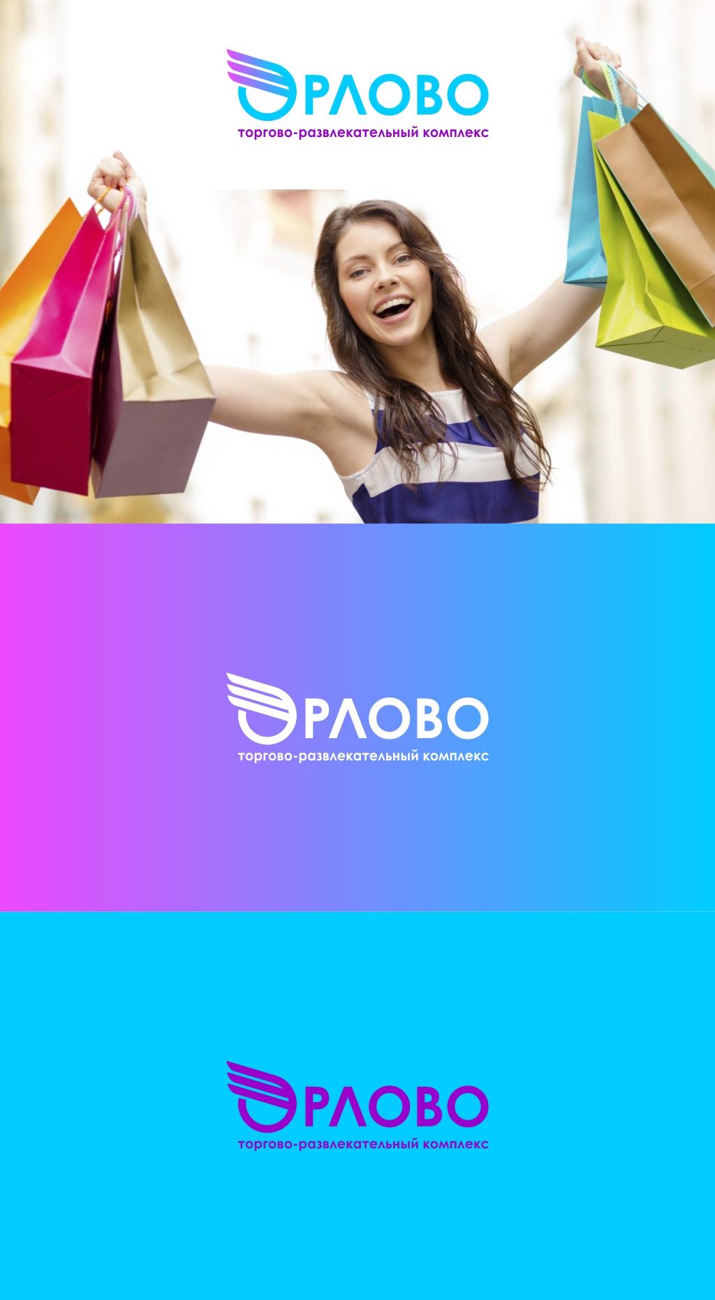 Разработка логотипа для Торгово-развлекательного комплекса фото f_4105964e950d3460.jpg