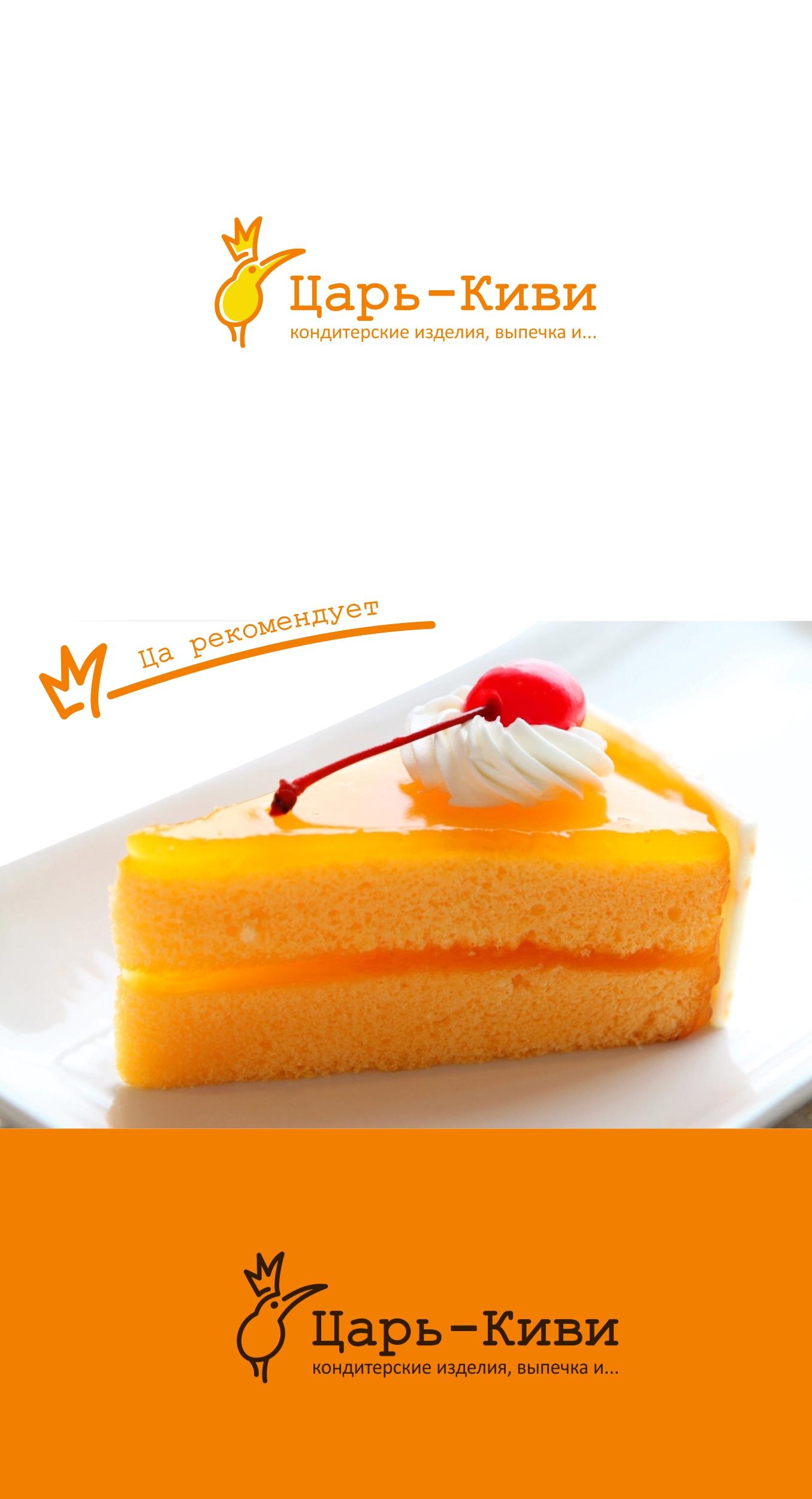 """Доработать дизайн логотипа кафе-кондитерской """"Царь-Киви"""" фото f_4665a0311b4cfc54.jpg"""