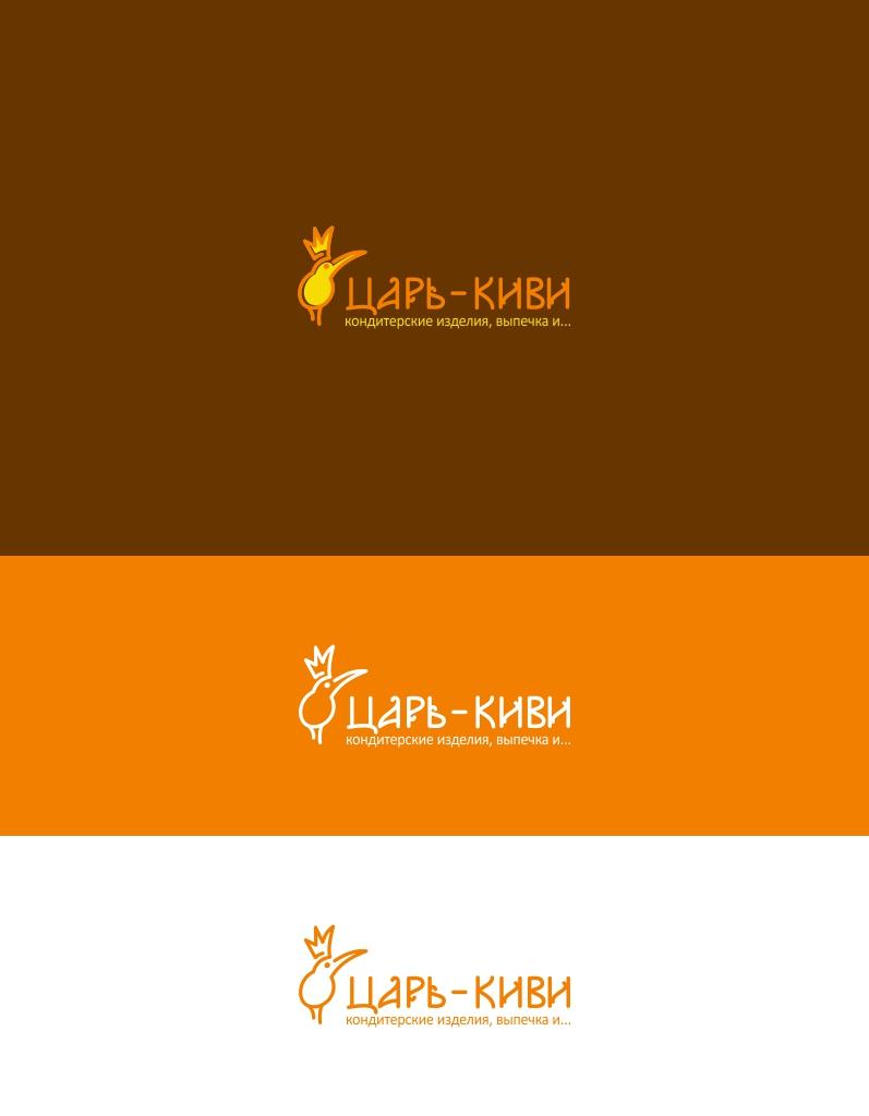 """Доработать дизайн логотипа кафе-кондитерской """"Царь-Киви"""" фото f_4695a030e99c3911.jpg"""