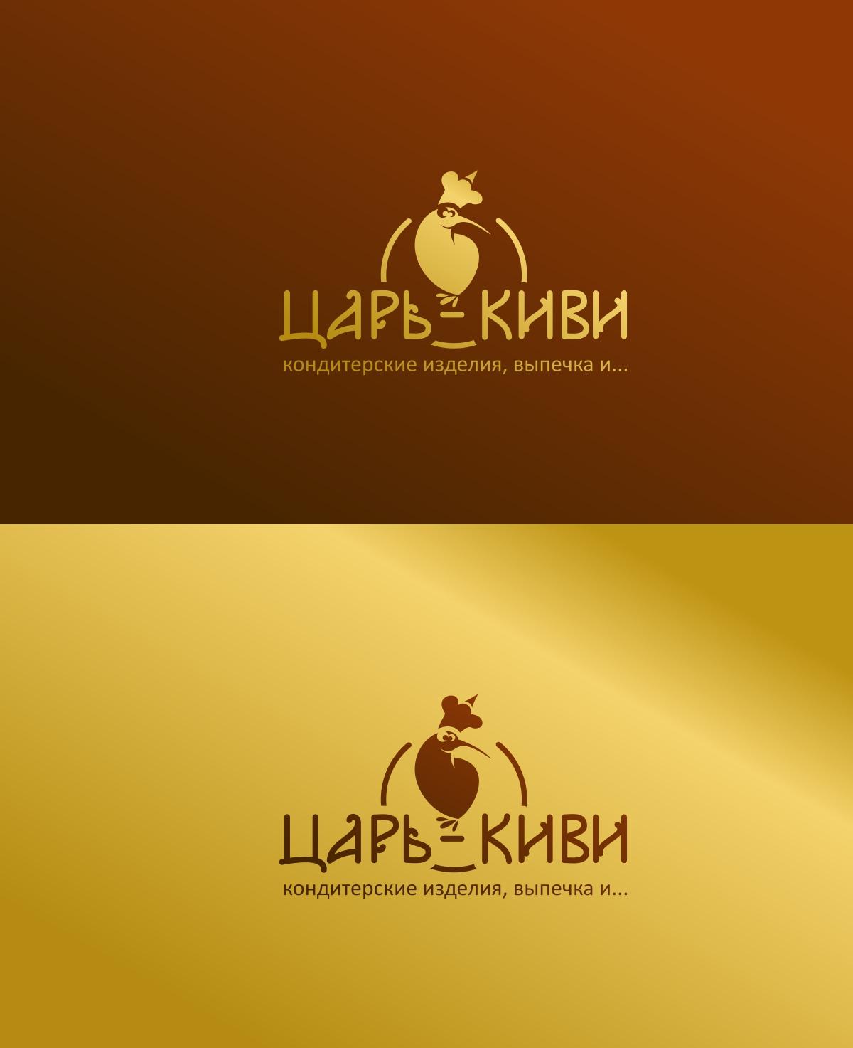 """Доработать дизайн логотипа кафе-кондитерской """"Царь-Киви"""" фото f_5205a09ee41dfbab.jpg"""