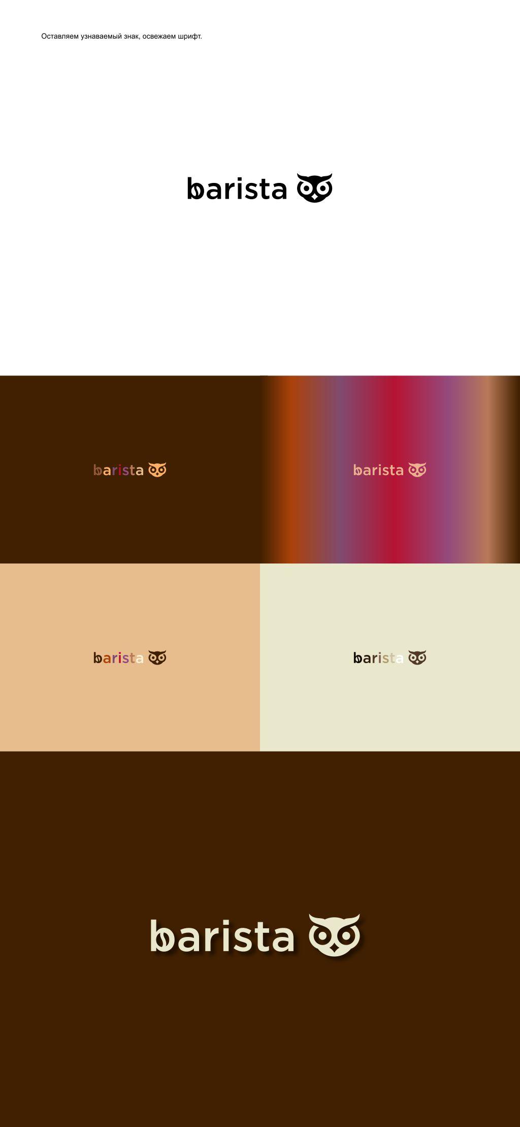 Ребрендинг логотипа сети кофеен фото f_5645e89cadea13d0.jpg