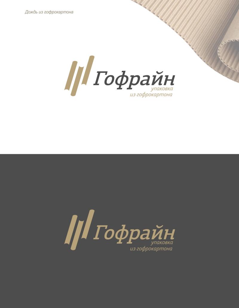Логотип для компании по реализации упаковки из гофрокартона фото f_7315cdd01b9a5724.jpg