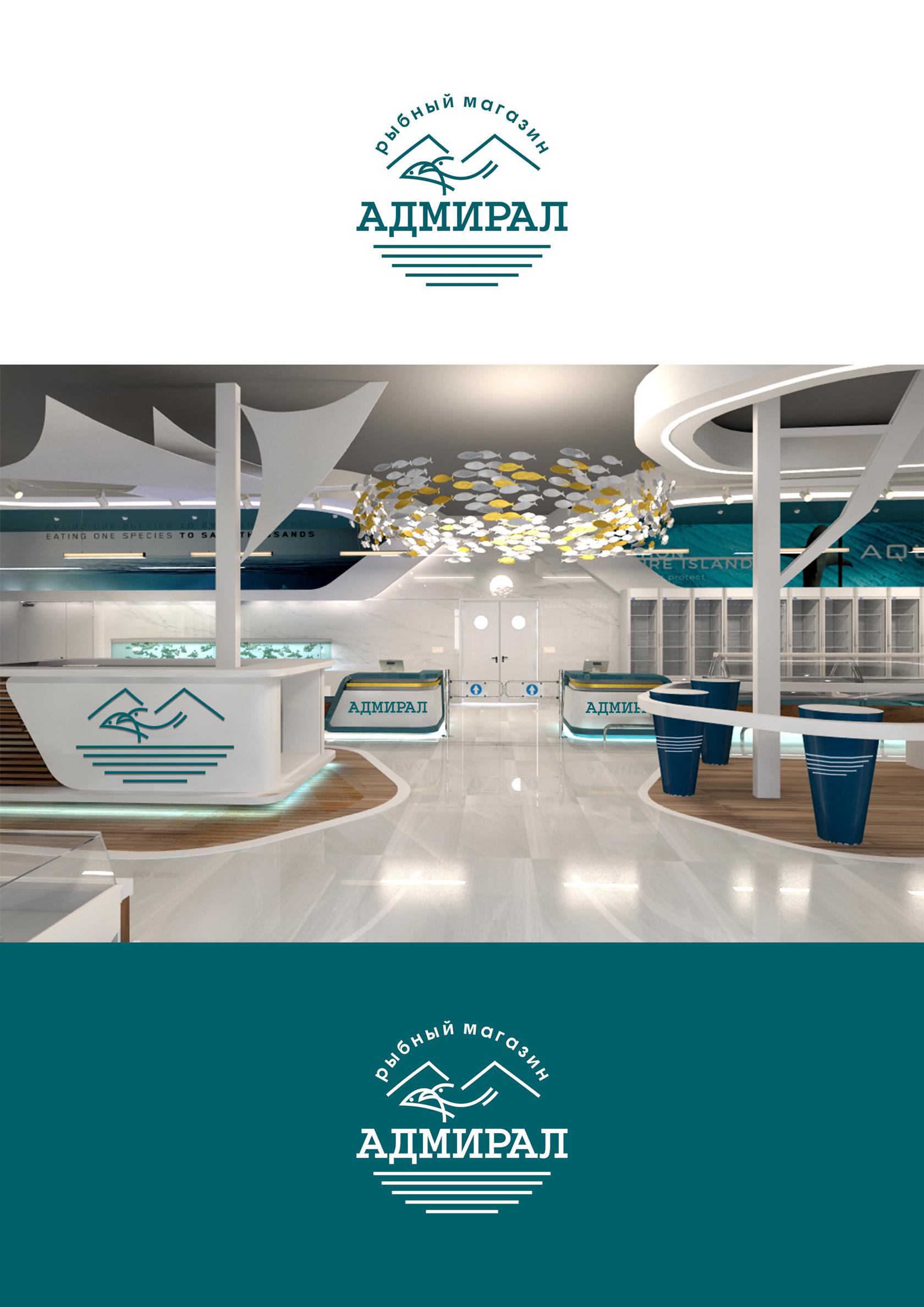 Разработка фирменного стиля для рыбного магазина фото f_8135a0ca2d923700.jpg