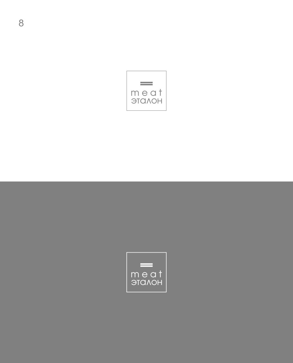 Логотип компании «Meat эталон» фото f_93257041c7b0ee60.jpg