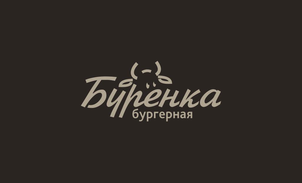 Логотип для Бургерной с Пекарней фото f_9655e10e9691882c.jpg