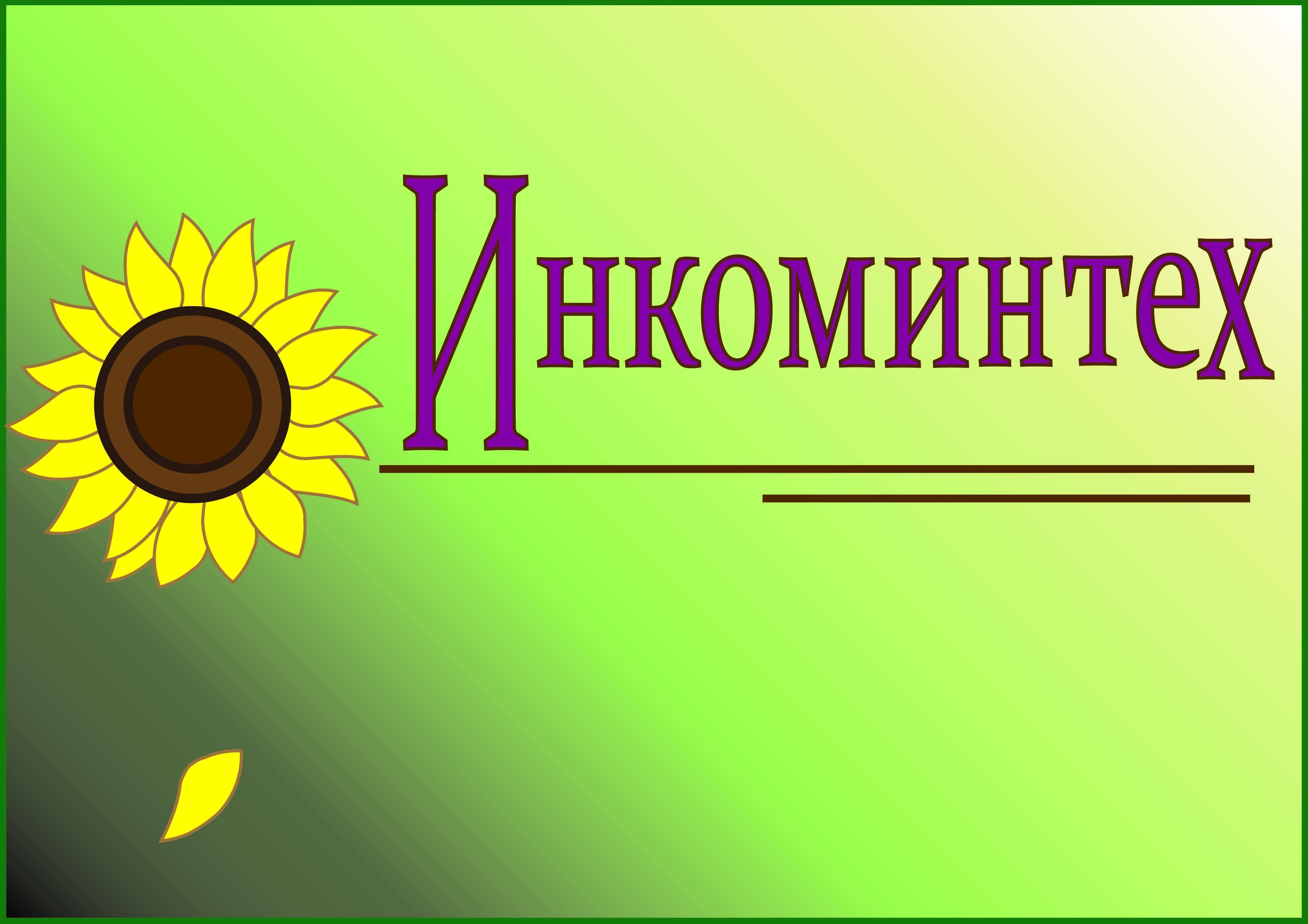 """Разработка логотипа компании """"Инкоминтех"""" фото f_4d9df80a99c92.jpg"""