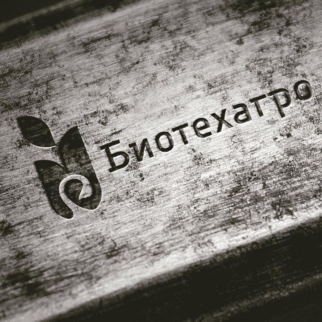 Биотехагро