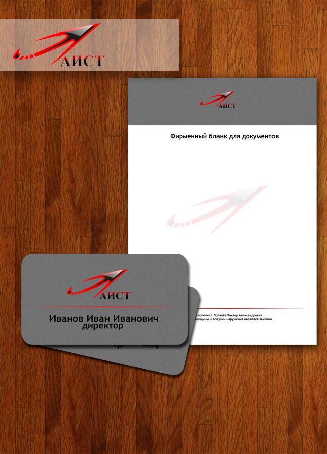 Лого и фирменный стиль (бланк, визитка) фото f_849517ec4e468456.jpg