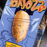 Блюzz- упаковки для орехов