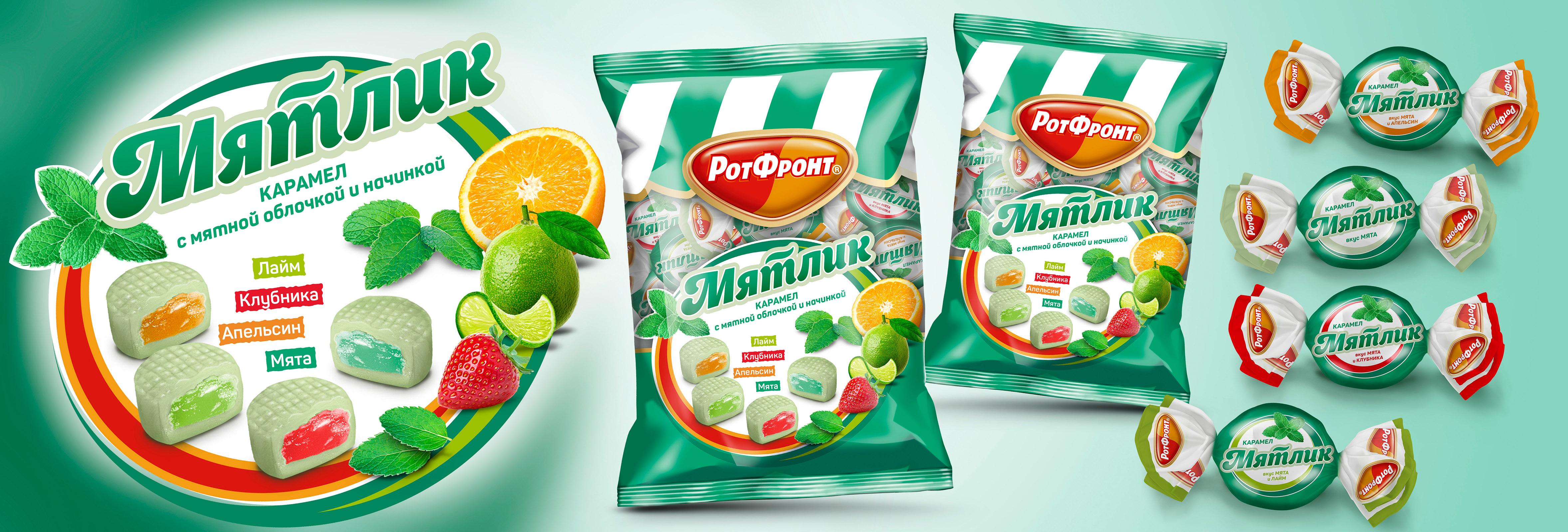 Разработка дизайна упаковки для мятной карамели от Рот Фронт фото f_83259ef275b6b7e2.jpg